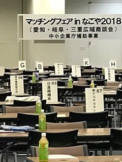 マッチングフェア2018名古屋.jpg