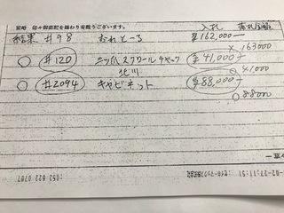 0228入札結果.jpg