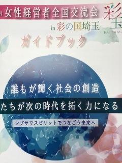 女全校埼玉.jpg